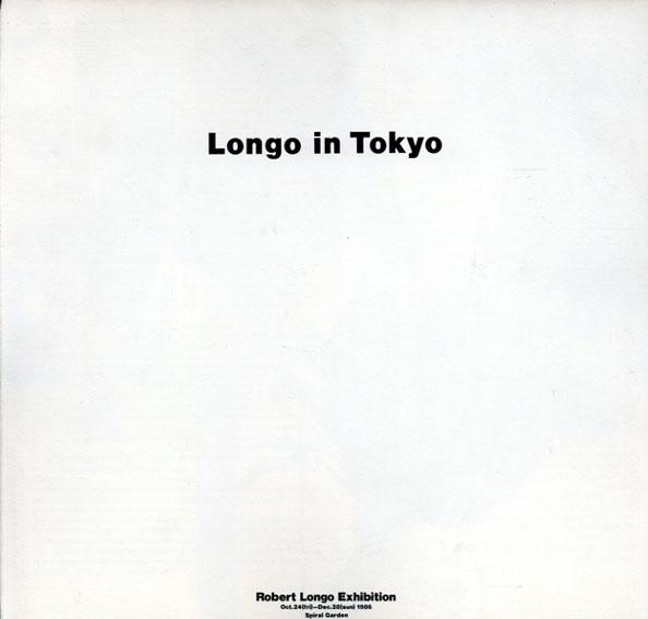 ロバート・ロンゴ展 Longo in Tokyo/大竹伸朗/石井聰互他