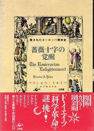 薔薇十字の覚醒 隠されたヨーロッパ精神史/フランセス・イエイツ 山下知夫訳