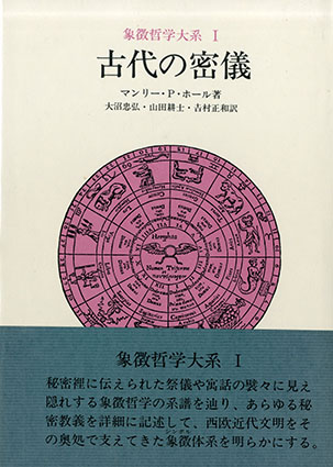 象徴哲学大系1 古代の密儀/マンリー P.ホール/大沼忠弘訳