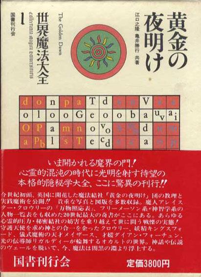 世界魔法大全 全6冊揃/江口之隆/亀井勝行
