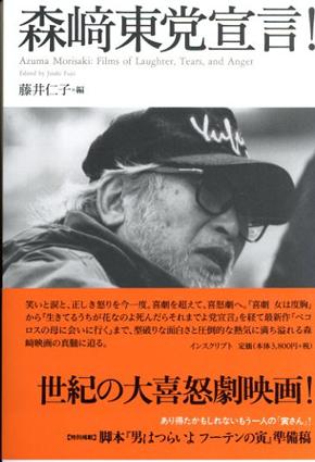 森崎東党宣言!/藤井仁子編