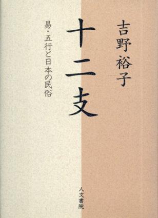 十二支 易・五行と日本の民俗/吉野裕子