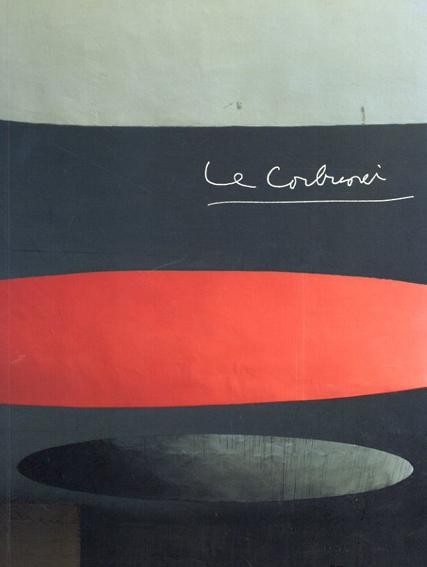 ル・コルビュジエ 1996-1997/