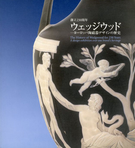 創立250周年 ウェッジウッド ヨーロッパ陶磁器デザインの歴史/