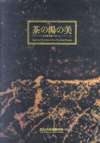 茶の湯の美 五島美術館コレクション/