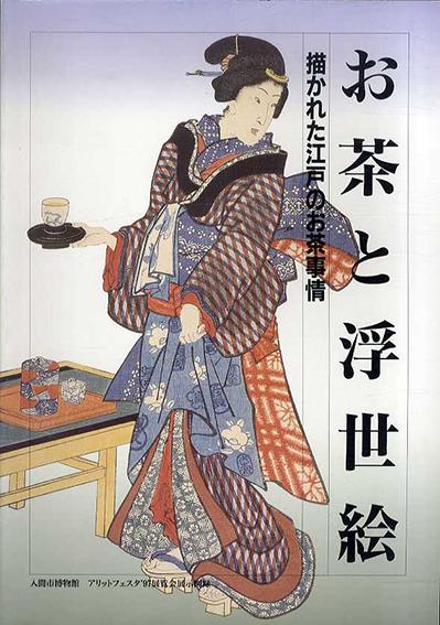 お茶と浮世絵 描かれた江戸お茶事情/