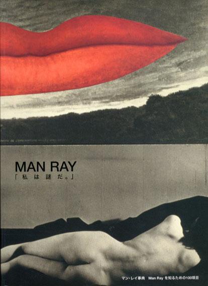 マン・レイ展 「私は謎だ。」/巖谷國士監修