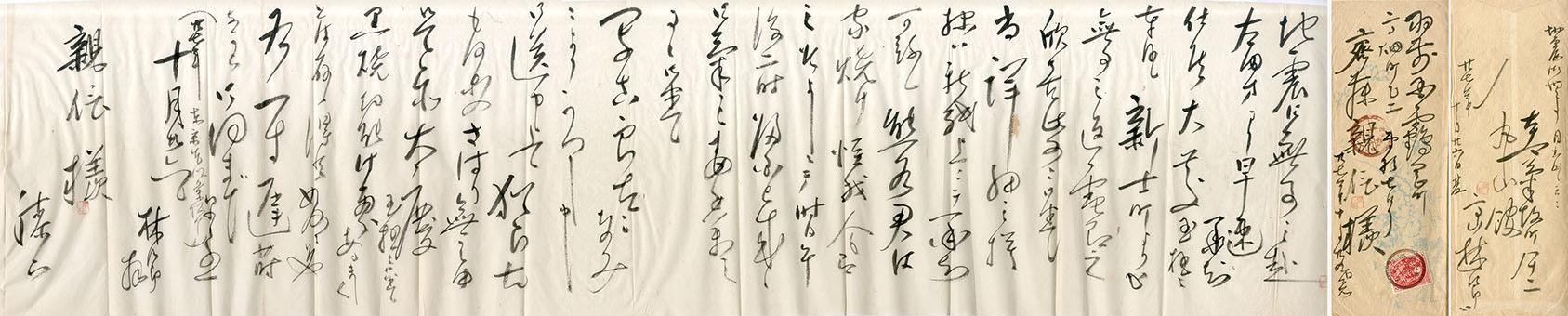 高山樗牛書簡/