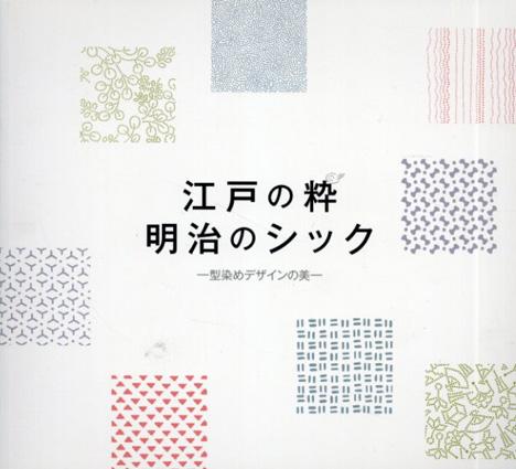 江戸の粋 明治のシック 型染めデザインの美/