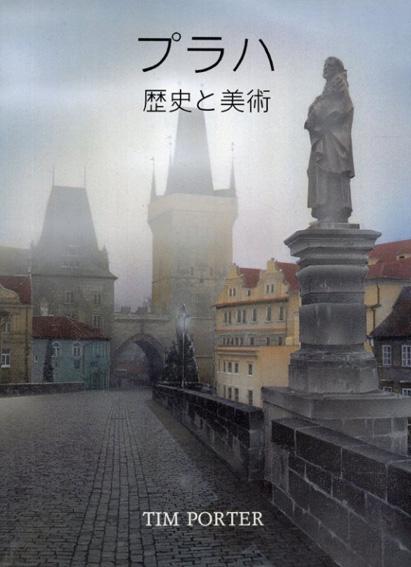 プラハ 歴史と美術/Tim Porter Nakajima Kazuo訳