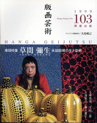 版画芸術103  特集:草間彌生 永劫回帰の生と芸術/