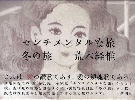 荒木経惟写真集 センチメンタルな旅 冬の旅/荒木経惟