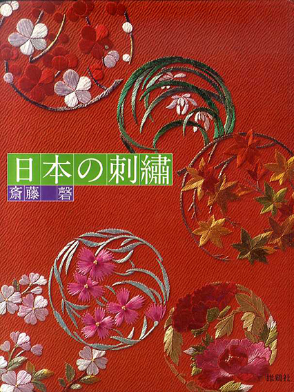 日本の刺繍/斎藤磬