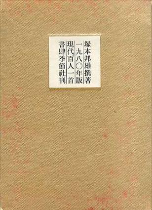 現代百人一首 1980年版/塚本邦雄