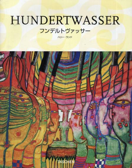 フンデルトヴァッサー Hundertwasser 25周年/ハリー・ランド