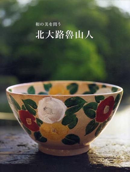 和の美を問う 北大路魯山人/梶川芳友