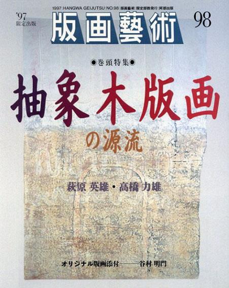 版画芸術98 抽象木版画の源流/