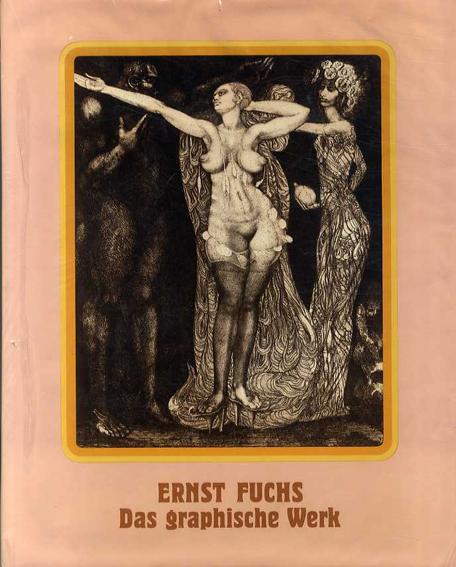 エルンスト・フックス グラフィックワーク Ernst Fuchs: Das graphische Werk/Helmut Weis
