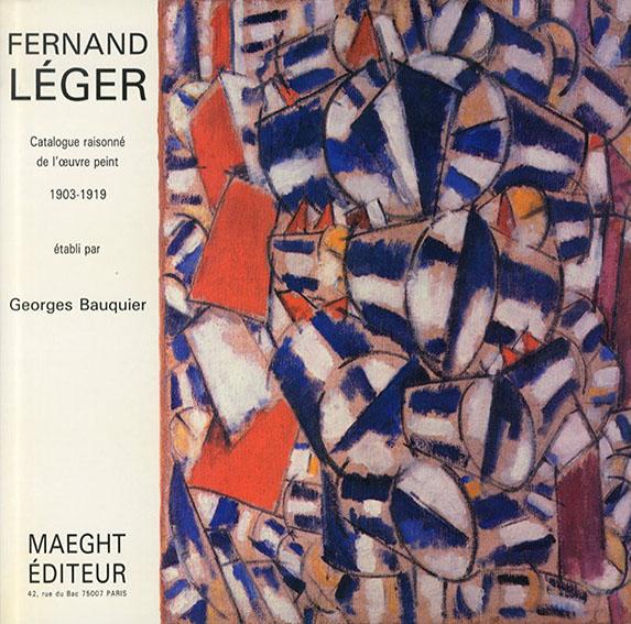 フェルナン・レジェ カタログ・レゾネ1 Fernand Leger: Catalogue Raisonne De L'oeuvre Peint, TomeⅠ 1903-1919/Georges Bauquier