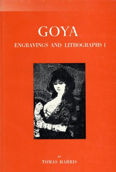 フランシスコ・デ・ゴヤ 銅版画/版画カタログ・レゾネ Goya: Engravings and Lithographs1・2 全2冊揃/Thomas Harris