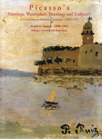ピカソ・プロジェクト Picasso's Paintings, Watercolors, Drawings & Sculpture: A Comprehensive Illustrated Catalogue 1885-1973, Picasso in the Nineteenth Century: Youth in Spain Ⅰ 1889-1897 Malaga, Corunna and Barcelona/