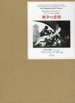 戦争の悲惨 視覚表現史に革命を起した天才ゴヤの第二版画集/谷口江里也 フランシスコ・デ・ゴヤ