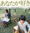 あなたが好き フォア・レディース/夏木洋子のサムネール