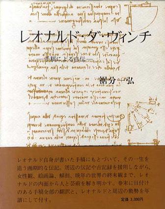 レオナルド・ダ・ヴィンチ 手稿による自伝/裾分一弘