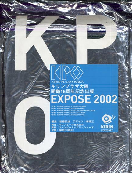 キリンプラザ大阪開館15周年記念出版Expose 2002 file/