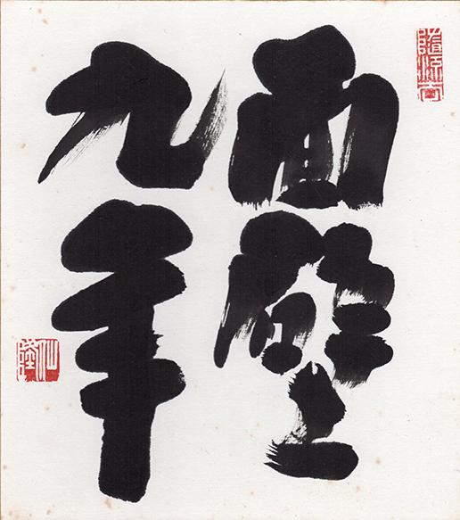 梅木仙隆色紙 3/Senryu Umeki