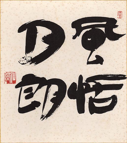 梅木仙隆色紙 4/Senryu Umeki
