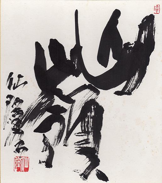 梅木仙隆色紙 5/Senryu Umeki