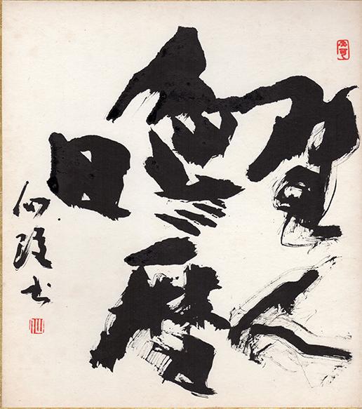 梅木仙隆色紙 8/Senryu Umeki
