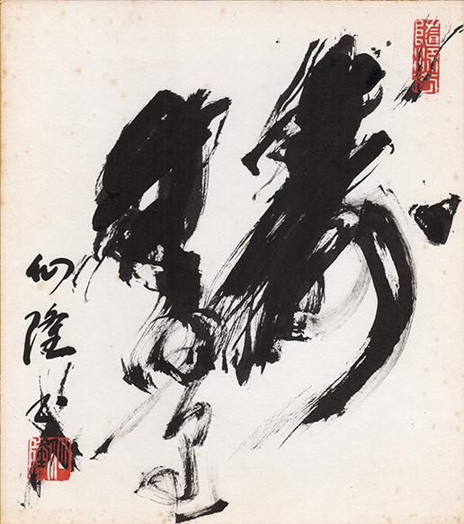 梅木仙隆色紙 9/Senryu Umeki