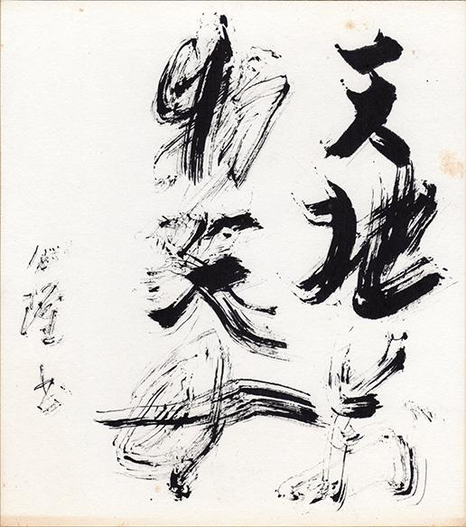 梅木仙隆色紙 10/Senryu Umeki