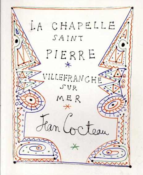 ジャン・コクトー サンピエール礼拝堂 Jean Cocteau La Chapelle Saint Pierre, Villefranche sur Mer/