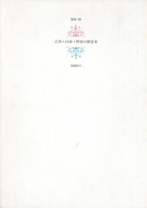 蒐書三昧 江川・山本・野田の限定本/高橋啓介