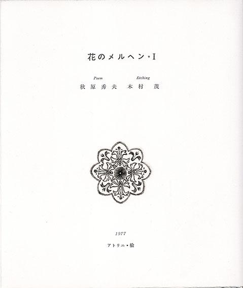 木村茂銅版画集 花のメルヘンⅠ/Shigeru Kimura