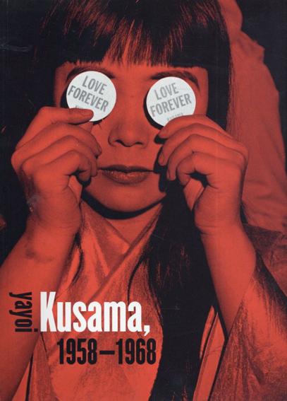 草間彌生 Love Forever: Yayoi Kusama,1958-1968/草間彌生