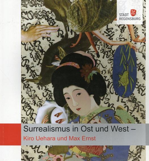 上原木呂展 Surrealismus In Ost Und West Kiro Uehara Und Max Ernst/Klemens Unger序
