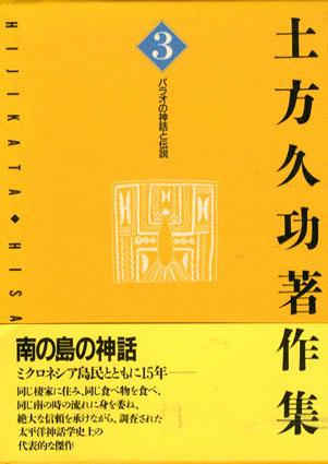 土方久功著作集3 パラオの神話と伝説/土方久功