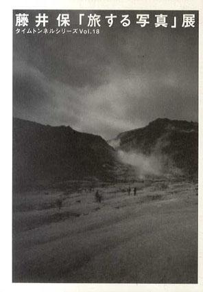 タイムトンネルシリーズ Vol.18 藤井保「旅する写真」展/藤井保