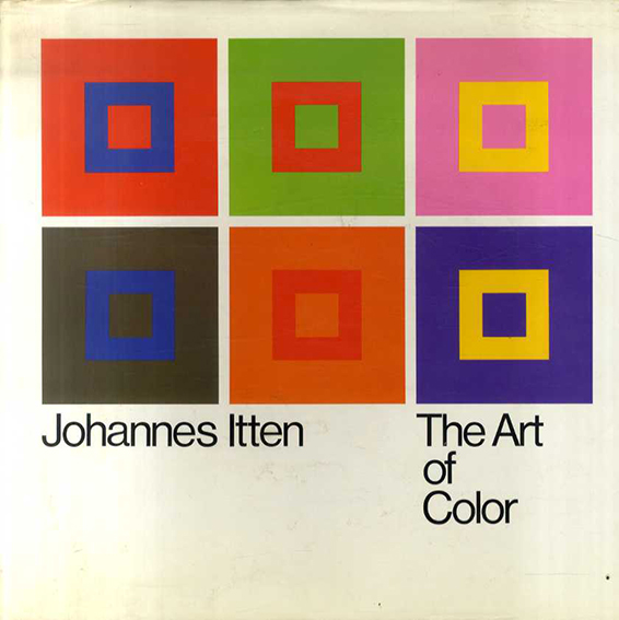 ヨハネス・イッテン Johannes Itten: The Art of Color The Subjective Experience And Objective Rationale of Color./Johannes Itten