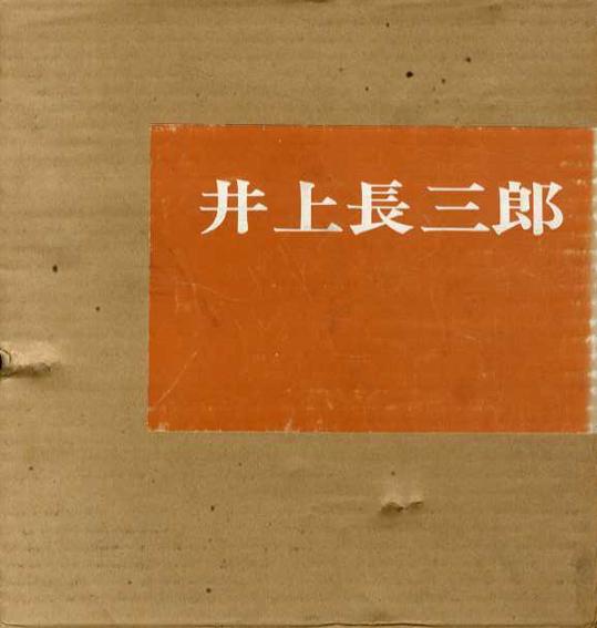 現代美術家シリーズ 井上長三郎/井上長三郎