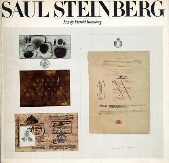 ソール・スタインバーグ Saul Steinberg/Harold Rosenberg