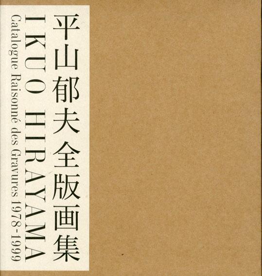 平山郁夫全版画集/平山郁夫
