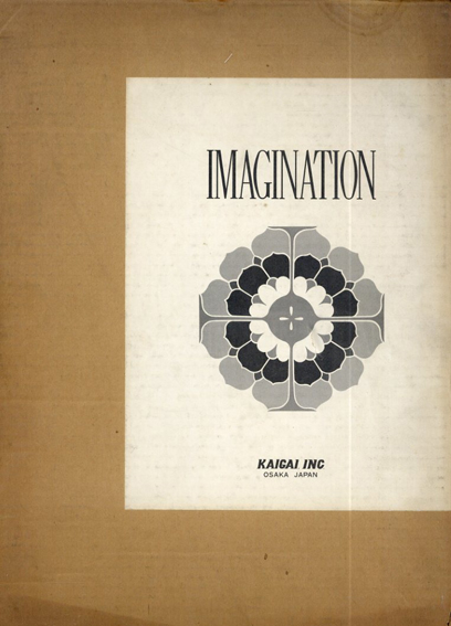 イマジネーション IMAGINATION/野々村晃編