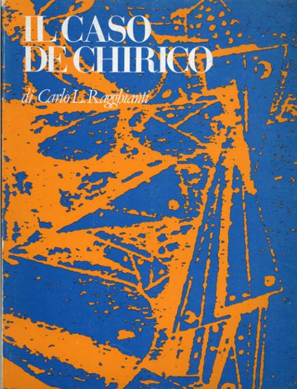 ジョルジョ・デ・キリコ Il Caso De Chirico/Carlo L. Ragghianti