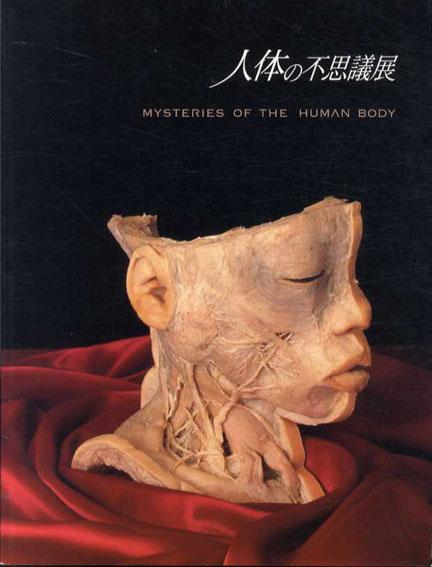 人体の不思議展 Misteries of The Human Body/