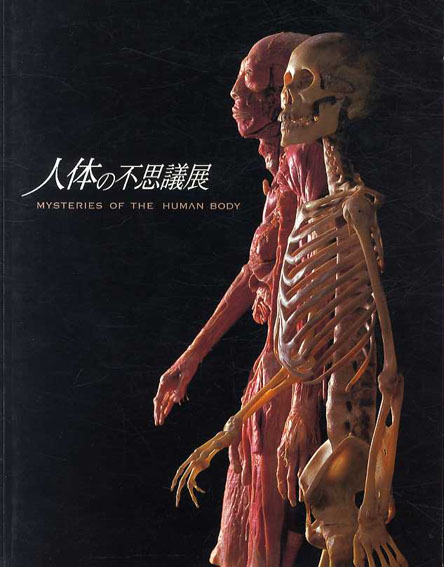 人体の不思議展 Misteries of The Human Body/